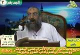 002- تابع باب تأمير الإمام الأمراء على البعوث و وصيته إياهم بأداب الغزو(الأحد 14-6-2009)