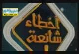 اخطاء شائعة فى طرد الحسد ( 2/2/2013 ) اخطاء شائعة