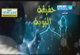 معنى التوبة (22/1/2013) حقيقة التوبة