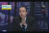 الخطوط الحمراء ج 4 ( 16/2/2013 ) ساعة التربية