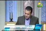 حلول عملية للخروج من الأزمة الإقتصادية2( 21/1/2013) مجلس الرحمة