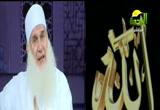 من هو الله جل جلاله-فاعلم أنه لا إله إلا الله( 9/2/2013) شرح مدارج السالكين