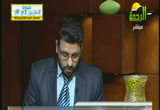 الايات من سورة الأنعام من الاية138الي الاية142(18-2-2013)رواية ورش