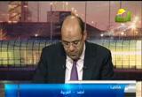تأثير الأحداث الجارية على الإقتصاد المصري( 28/2/2013) بالقانون