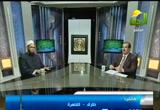 الحرية بمفهومها الشرعي( 12/3/2013) مجلس الرحمة