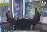 أبو بكر الصديق رضي الله عنه عند الشيعة والسنة( 13/3/2013)جاء الحق