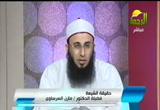 موقف الشيعة من السنة النبوية المطهرة( 16/3/2013)الشيعة