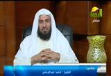 الدنيا دار ابتلاء(22-1-2013)نضرة النعيم