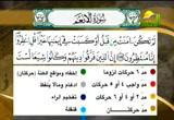 أواخر سورة الأنعام( 25/3/2013) رواية ورش