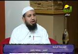 النبي صلى الله عليه وسلم في شبابه( 27/3/2013) المدرسة الربانية