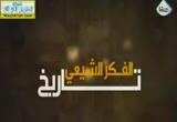 بداية الزيدية( 10/4/2013)تاريخ الفكر الشيعي