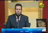 حكم البسملة-مخارج الحروف( 17/4/2013)اقرأ وارتق