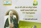 المحاضرة الأولي(20-4-2013) معتقد الروافد في كتاب الله عز وجل