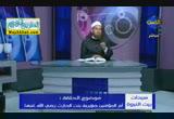 معزوجةالنبىالسيدة''جويريةبنتالحارث''(22/4/2013)سيداتبيتالنبوة