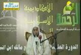 حديث أم السنة3(5-5-2013)الدورة العلمية الثالثة بتونس -الأكاديمية الإسلامية المفتوحة