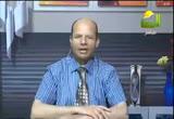 مفاهيم خاطئة عن مشكلات المسالك البولية وتصويبها( 8/5/2013) عيادة الرحمة