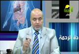 العلاج الآمن لمرضى السكر2( 14/5/2013) عيادة الرحمة