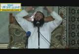 ماذا لو عرفنا الله ؟؟  (10-5-2013) من دروس مسجد السلاب