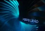 لقاء خاص جداا  سبحان الله نابغة يأتي برقم الصفحة والصورة والآية( 24/5/2013) ترجمان القرآن