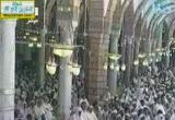 رحم الله إمرىء عرف قدر نفسه( 31/5/2013)خطبة من الحرم المكي