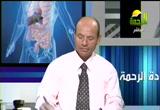 مفاهيم خاطئة عن مشكلات المسالك البولية وتصويبها( 5/6/2013) عيادة الرحمة