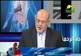 مرض السكر وصيام رمضان( 11/6/2013) عيادة الرحمة