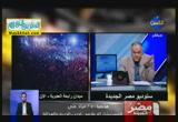 لقاءمعالخبيرالامنىالسابقلتأمينمحمدمرسىالعميدطارقالجوهرى(30/6/2013)مصرالجديدة