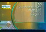 مقدمة فى فضل علم التجويد ونشأته ( 11/7/2013 ) تحفة الاطفال