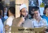 التعامل مع أصحاب المعاصي والخطايا2( 11/7/2013) دعوة على القهوة