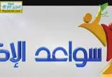 لقاء الشيخ نبيل العوضي بعدد من المشايخ-إسأل أخاك ( 13/7/2013) سواعد الإخاء