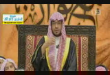كتاب الله عليكم 1(13-7-2013) مع القرآن5