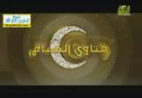 ما الحكم إذا خرج من الصائم دم وهل يجوز له التبرع بدمه؟(14/7/2013)مقاطع فتاوى الصيام رمضان 1434