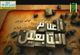 الحسن البصري رضي الله عنه ( 16/7/2013)  أعلام التابعين