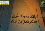 جزء تبارك 8-سورة الملك( 17/7/2013) التفسير الميسر