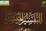 جزء تبارك 11-سورة القلم3( 20/7/2013) التفسير الميسر