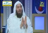 مع القرآن الكريم في بيت الزوجية ( 22/7/2013) المرأة في ظلال الإسلام