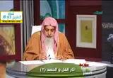 آثار الغل والحسد (2) (22-7-2013) سلامة الصدر