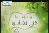محبة الرعية ( 26/7/2013) لن تؤمنوا حتى تحابوا