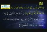 قصة إمرأة العزيز( 14/7/2013)قصص النساء في القرآن الكريم