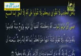قصة مريم  عليها السلام( 26/7/2013)قصص النساء في القرآن الكريم