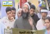 مواصفات المسلم -معنى الإيمان( 28/7/2013)دعوة على القهوة