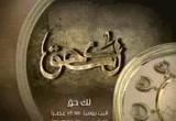 منارة الزواج (2) (الزوجة الصالحة)(26-7-2013) منارات القرءان