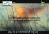 فبأي آلاء ربكما تكذبان ( 2/8/2013)معرفة الحق