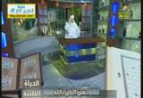 حسن الظن بالله ( 6/8/2013) الحياة الطيبة