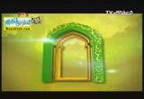 عبد الله بن عمرو بن العاص ( 3/8/2013 ) الصفوة