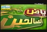 الاستغفار ( 2/8/2013 ) رياض الصالحين