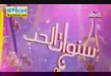 يا اسفا على يوسف  ( 31/7/2013 ) سنوات الحب