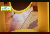 أولى  أجنحة (30-7-2013) مع القرآن 5