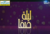 ليلة العيد وأحوال المسلمين-معنى العيد( 7/8/2013) مجالس صفا