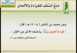 نقل نصوص عن قراءة القرآن مع مراعاة الألحان -سورة النساءصفحة90  ( 7/9/2013) الإتقان لتلاوة القرآن